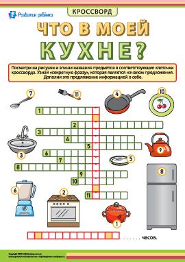 Кроссворд «Кухня и ее обустройство»