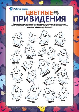 Цветные привидения: различаем части речи