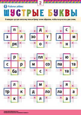 Шустрые буквы № 2