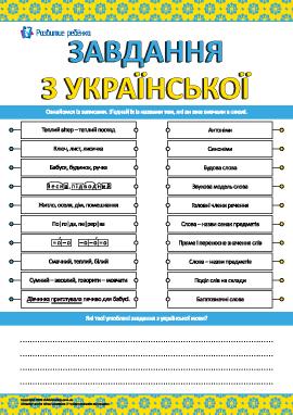 Задания по украинскому языку: повторяем изученное