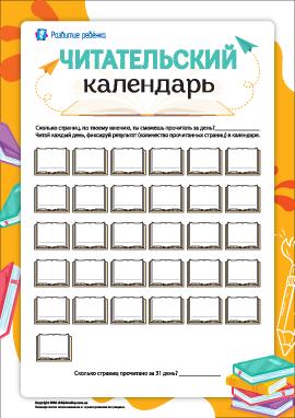 Читательский календарь: полезные привычки