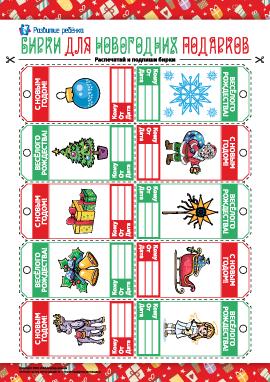 Подписываем новогодние и рождественские подарки