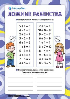Ложные равенства: учимся считать