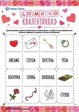 Головоломка-домино «Валентинка»