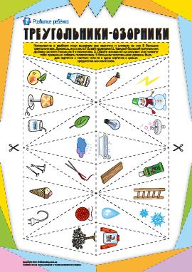 Игра-головоломка «Треугольники-озорники»
